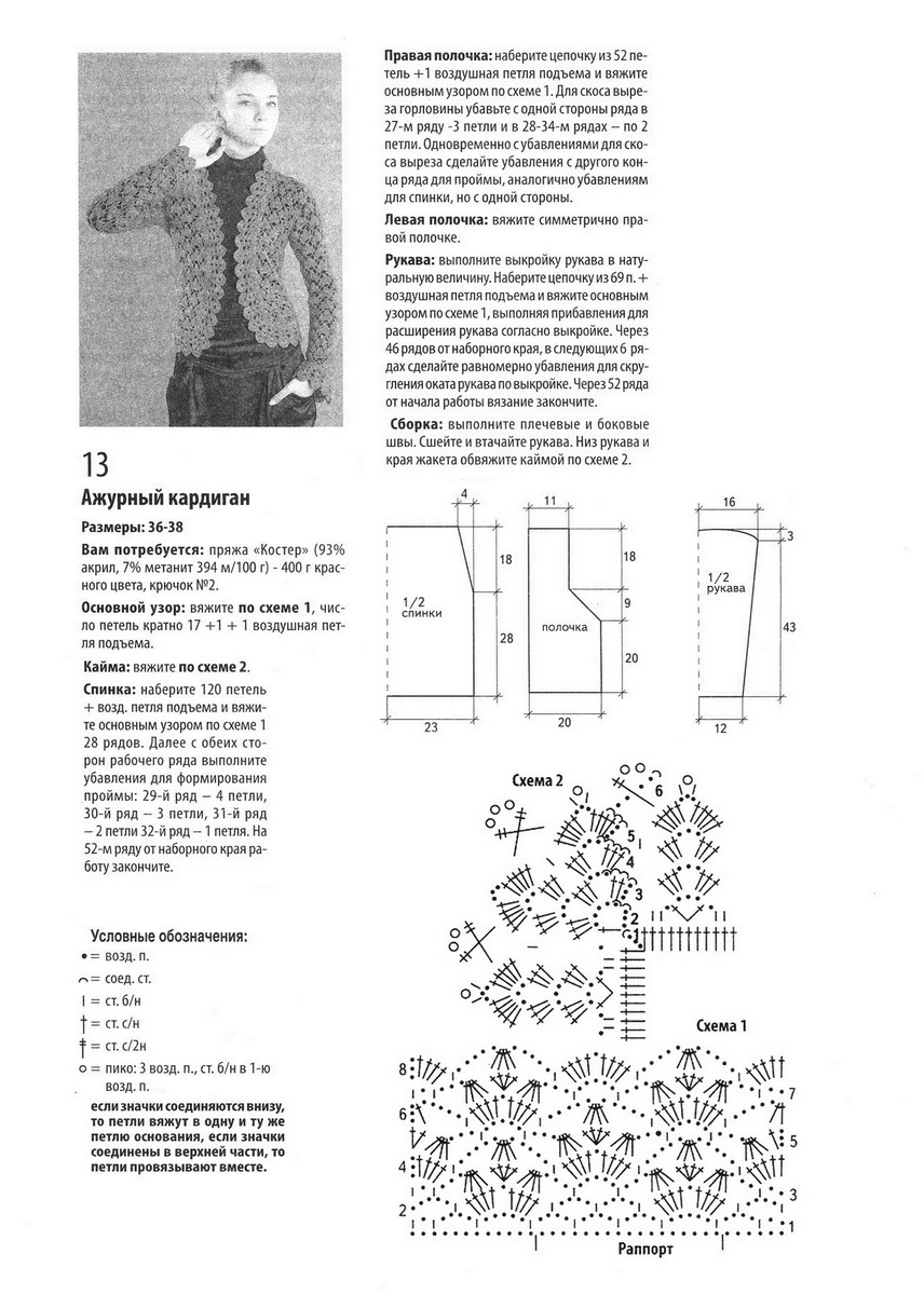 Вязание крючком кардиганы подробные схемы 228